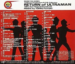 帰ってきたウルトラマン ミュージックファイル