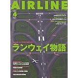 AIRLINE (エアライン) 2021年4月号