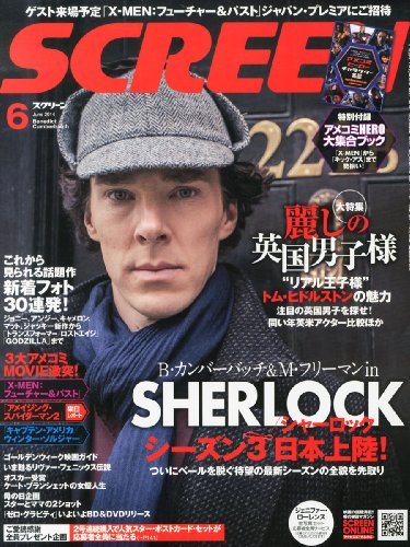 SCREEN (スクリーン) 2014年 06月号 [雑誌]の詳細を見る