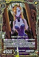 Z/X -ゼクス- 沈黙の天使シーランス(ホログラム) 叛逆の狼煙