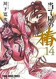 当て屋の椿 14 (ヤングアニマルコミックス)