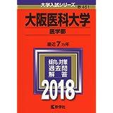 大阪医科大学(医学部) (2018年版大学入試シリーズ)