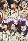 スマイレージ ベストアルバム完全版1発売記念スペシャルコンサート [DVD]