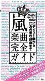 嵐 楽曲完全ガイド [新書] / 神楽坂ジャニーズ巡礼団 (著); 鉄人社 (刊)