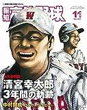 報知高校野球 2017年 11月号 [雑誌]