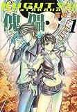 傀儡 KUGUTSU (1) (ウィングス・コミックス)