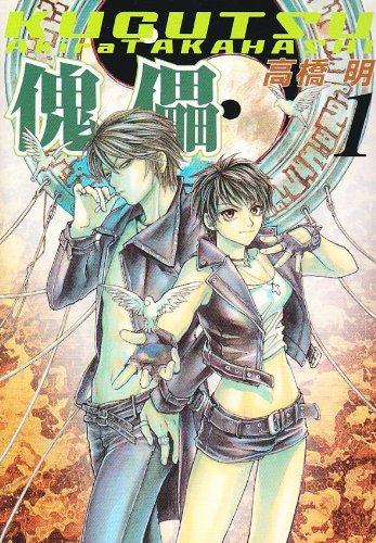 傀儡 KUGUTSU (1) (ウィングス・コミックス)の詳細を見る