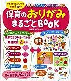 保育のおりがみまるごとBOOK (保育知っておきたいシリーズ4)