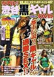 リアル!!渋谷黒ギャルDVD 1 (マイルド・ムック No. 45)
