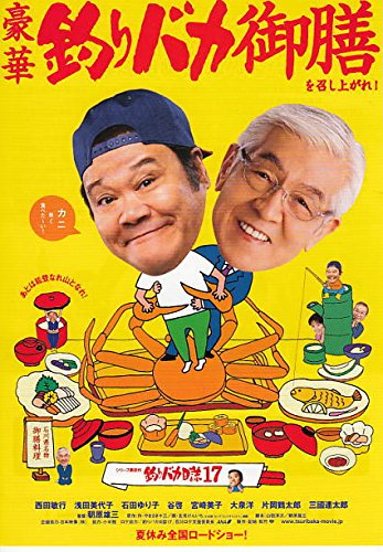 houti493 邦画映画チラシ[ 釣りバカ日誌17」西田敏行、浅田美代子