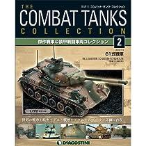 コンバットタンクコレクション 2号 (61式戦車(日本1993年)) [分冊百科] (戦車付) (コンバット・タンク・コレクション)