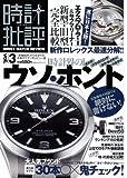 時計批評 vol.3 (100%ムックシリーズ)