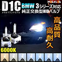 BMW 3シリーズ E90/91/E92/E93(前期・後期) F30/31(前期・後期)対応★純正 Lowビーム HID ヘッドライト 交換用バルブ★6000k【メガLED】