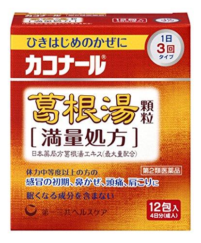 【第2類医薬品】カコナール葛根湯顆粒[満量処方] 12包