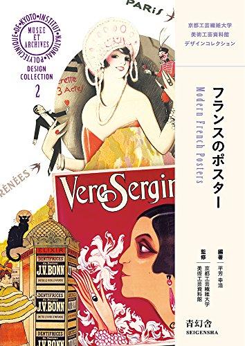 フランスのポスター (青幻舎ビジュアル文庫シリーズ) 発売日