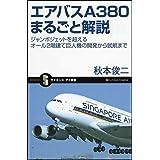 エアバスA380まるごと解説 (サイエンス・アイ新書)