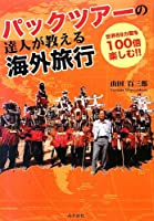 パックツアーの達人が教える海外旅行―世界89カ国を100倍楽しむ!!―