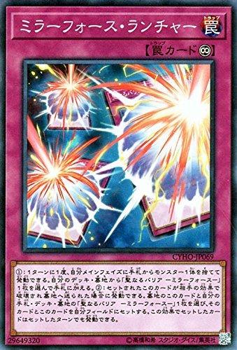 ミラーフォース・ランチャー スーパーレア 遊戯王 サイバネティック・ホライゾン cyho-jp069