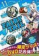 月刊 FAIRY TAIL コレクション Vol.11 (講談社キャラクターズライツ)