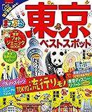 まっぷる 東京ベストスポット