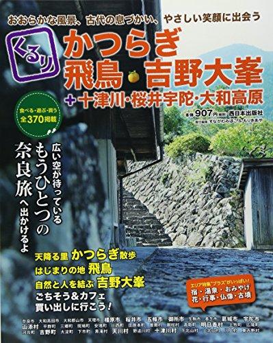 くるりかつらぎ・飛鳥・吉野大峯+十津川・桜井宇陀・大和高原