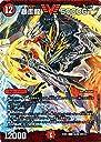 デュエルマスターズ 暴走龍 5000GT(ビクトリーレア) ゴールデン ベスト(DMEX01)