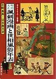 明治大正諷刺漫画と世相風俗年表 (1982年)