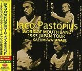 ワード・オヴ・マウス・バンド 1983 ジャパン・ツアー・フィーチャリング渡辺香津美