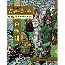 Lady White Snake: A Tale from Chinese Opera: 白蛇传: 中国戏曲经典剧目 (Bilingual - English and Simplified Chinese)