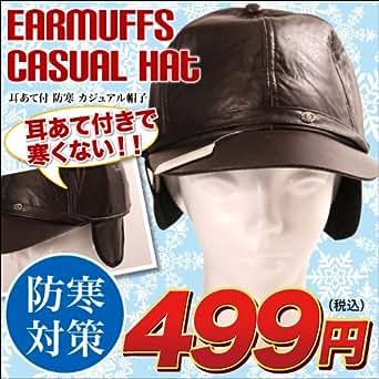 耳あて付き帽子