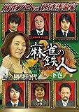 四神降臨外伝 麻雀の鉄人 挑戦者勝間和代 下巻[DVD]