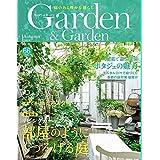 ガーデン&ガーデン vol.66