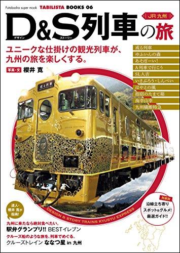 JR九州 D&S列車の旅 (TABILISTA BOOKS)