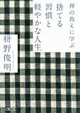 禅の教えに学ぶ 捨てる習慣と軽やかな人生 (朝日文庫)