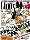 Linux100%3 (100%ムックシリーズ)