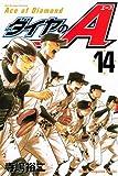 ダイヤのA(14) (講談社コミックス)