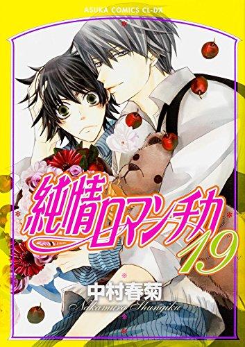 純情ロマンチカ (19) (あすかコミックスCL-DX)の詳細を見る
