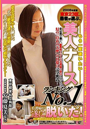 2008年度版 東京23区、患者が選ぶ、もう一度逢いたい美人...