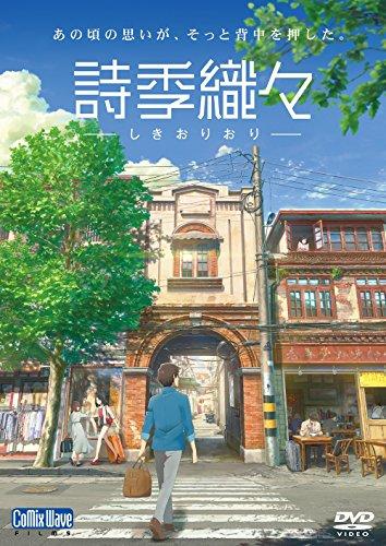 詩季織々 [DVD]