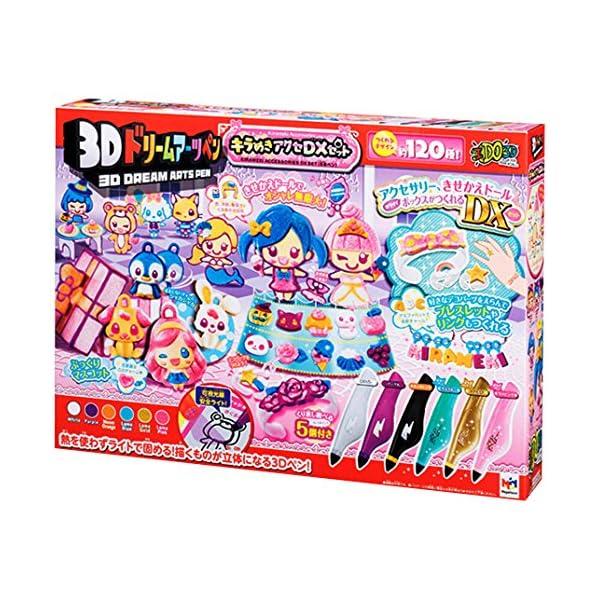 3Dドリームアーツペン キラメキアクセDXセット...の商品画像