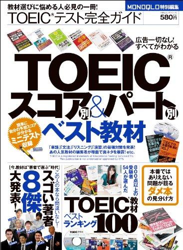 TOEIC (R)テスト完全ガイド (100%ムックシリーズ)の詳細を見る