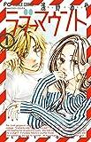 ラブ→マウント 1 (フラワーコミックス)