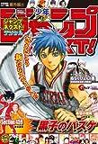 ジャンプNEXT!デジタル 2013 WINTER (ジャンプコミックスDIGITAL)