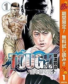 TOUGH 龍を継ぐ男【期間限定無料】 1 (ヤングジャンプコミックスDIGIT...