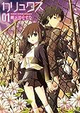 カリュクス(1) (アクションコミックス(月刊アクション))