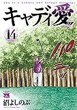 キャディ愛 14 (ヤングチャンピオン・コミックス)