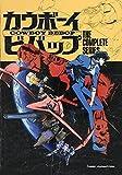 カウボーイビバップ:コンプリート・シリーズ 北米版 / Cowboy Bebop: Complete Series [D…