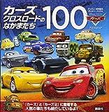 カーズ クロスロードのなかまたち100 (ディズニーブックス) (ディズニーブックス ディズニー幼児絵本) 画像