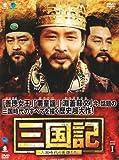 三国記-三国時代の英雄たち- DVD-BOX 1[DVD]
