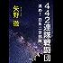 442連隊戦闘団 進め!日系二世部隊 (角川文庫)
